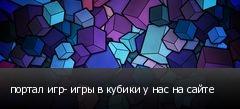 портал игр- игры в кубики у нас на сайте