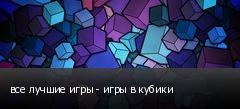 все лучшие игры - игры в кубики