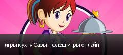 игры кухня Сары - флеш игры онлайн