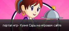 портал игр- Кухня Сары на игровом сайте