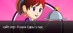 сайт игр- Кухня Сары у нас