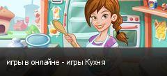 игры в онлайне - игры Кухня