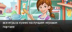 все игры в кухню на лучшем игровом портале