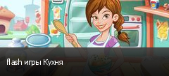 flash игры Кухня