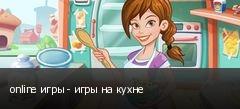 online игры - игры на кухне
