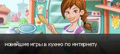 новейшие игры в кухню по интернету