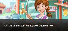 поиграть в игры на кухне бесплатно