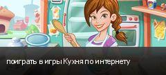 поиграть в игры Кухня по интернету