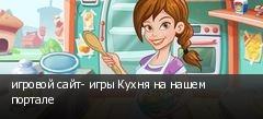 игровой сайт- игры Кухня на нашем портале