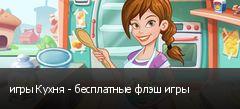 игры Кухня - бесплатные флэш игры