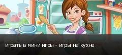 играть в мини игры - игры на кухне