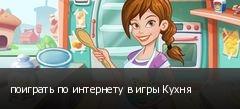 поиграть по интернету в игры Кухня
