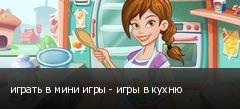 играть в мини игры - игры в кухню
