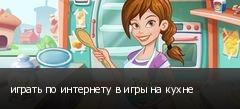 играть по интернету в игры на кухне