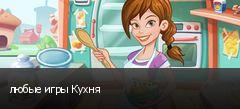 любые игры Кухня
