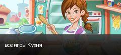 все игры Кухня