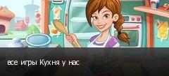 все игры Кухня у нас