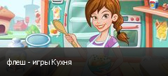 флеш - игры Кухня