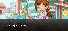 поиск игры Кухня