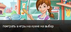поиграть в игры на кухне на выбор
