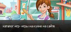 каталог игр- игры на кухне на сайте