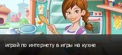 играй по интернету в игры на кухне