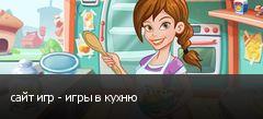 сайт игр - игры в кухню