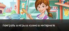 поиграть в игры в кухню в интернете