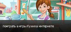 поиграть в игры Кухня в интернете
