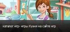 каталог игр- игры Кухня на сайте игр