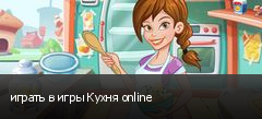 играть в игры Кухня online