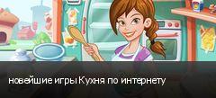 новейшие игры Кухня по интернету