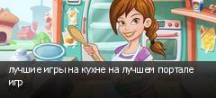 лучшие игры на кухне на лучшем портале игр