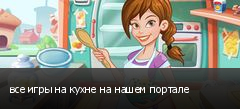 все игры на кухне на нашем портале