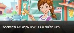 бесплатные игры Кухня на сайте игр