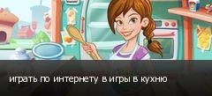играть по интернету в игры в кухню