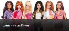 флеш - игры Куклы