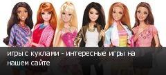 игры с куклами - интересные игры на нашем сайте