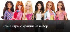 новые игры с куклами на выбор