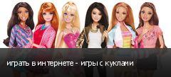играть в интернете - игры с куклами