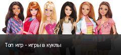 Топ игр - игры в куклы