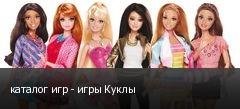 каталог игр - игры Куклы