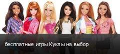 бесплатные игры Куклы на выбор