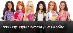 поиск игр- игры с куклами у нас на сайте