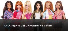 поиск игр- игры с куклами на сайте
