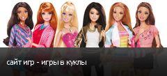 сайт игр - игры в куклы