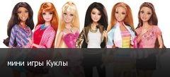 мини игры Куклы