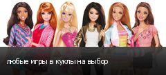 любые игры в куклы на выбор