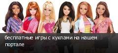бесплатные игры с куклами на нашем портале