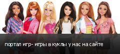 портал игр- игры в куклы у нас на сайте